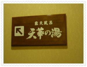 今日熱門文章:北海道餵豬泡湯之旅(24)–當狗仔隊偷拍的早晨