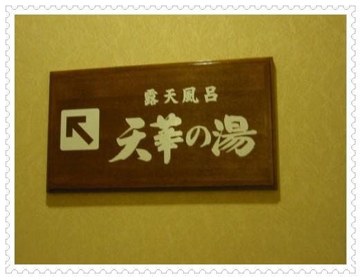 北海道餵豬泡湯之旅(24)–當狗仔隊偷拍的早晨 @愛吃鬼芸芸