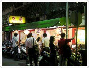 今日熱門文章:宋廚烤鴨,需要一個月前訂位@2020米其林必比登推介