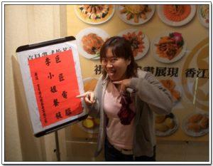 今日熱門文章:95.04.25 明如歡送會@京星港式飲茶