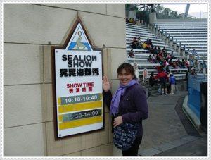 今日熱門文章:95.04.16 花蓮豪華遊(14)–海洋公園 III 晃晃海獅秀