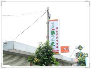 今日熱門文章:95.04.14 花蓮豪華遊(3)–原住民風味餐+砂卡當步道