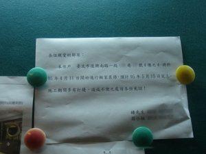 今日熱門文章:裝璜進度 4/10-4/14