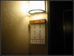 今日熱門文章:北海道冰凍餵豬泡湯之旅(19)–早餐+愛國車站