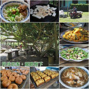 今日熱門文章:南投美食.阿成的家,龍眼樹下的無菜單料理把費吃到飽