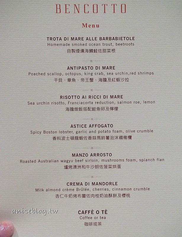 「SAKE MEETING 完美絕配」(中田英壽品酒會) x台北文華東方酒店義大利餐廳BENCOTTO,清酒x義大利料理絕妙好滋味