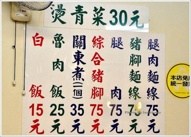 當歸豬腳重慶30年老店004-DSC_6505