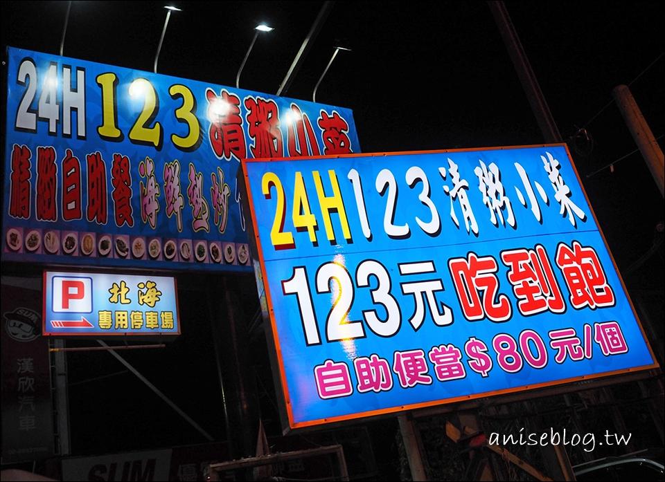 123自助式清粥小菜吃到飽,不要懷疑,真的只要123元!
