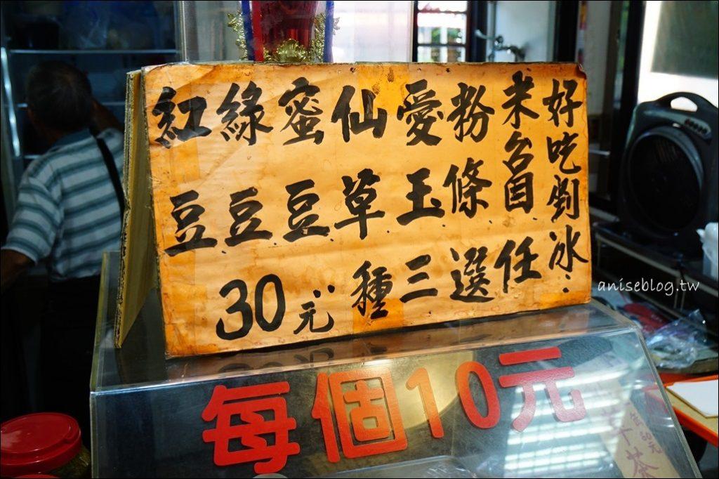 中山市場美食.吉慶飲食部-什錦麵、魯肉飯,中山紅豆湯-剉冰,菜市場古早味(姊姊食記)