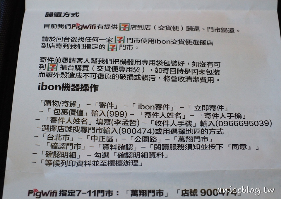 租網路就是豬網路.PIGWIFI 韓國、澳門上網,好用又不貴!