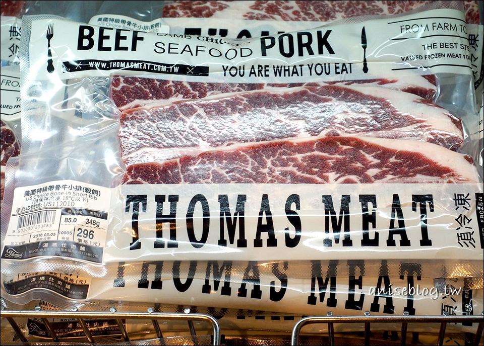 湯瑪士肉舖