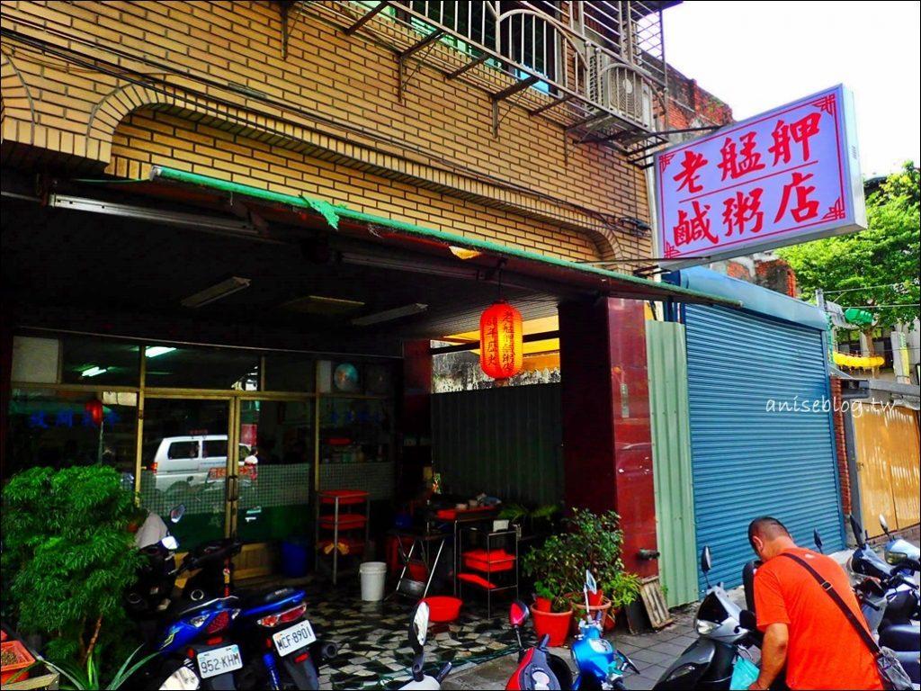 萬華美食.老艋舺鹹粥店,紅燒肉、米粉湯、黑白切小吃(姊姊食記)