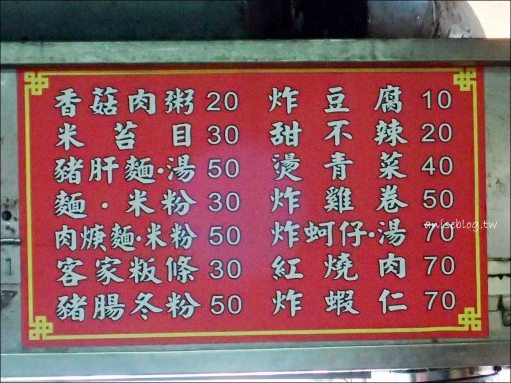 內湖737巷美食.香菇赤肉粥,好吃紅燒肉,菜市場早午餐小吃(姊姊食記)