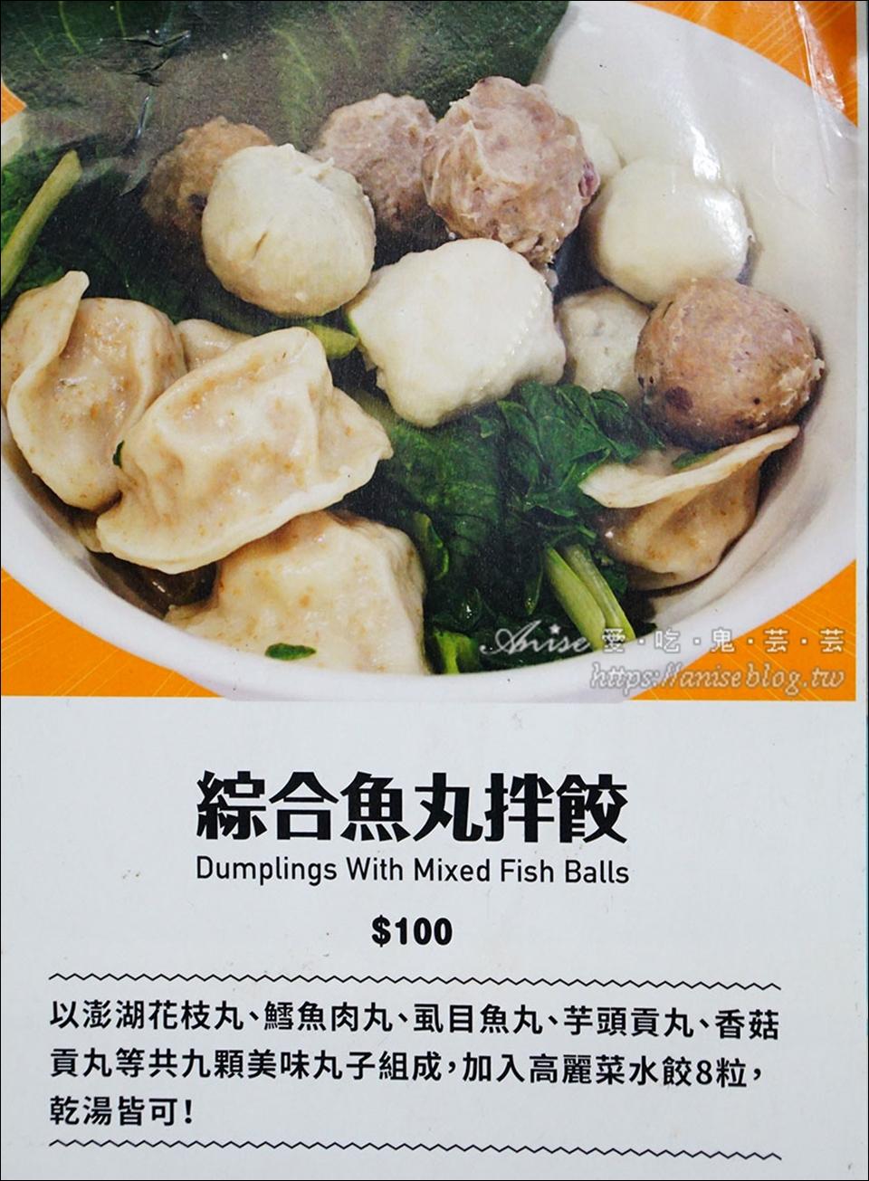 陳師傅全麥麵食專賣店菜單
