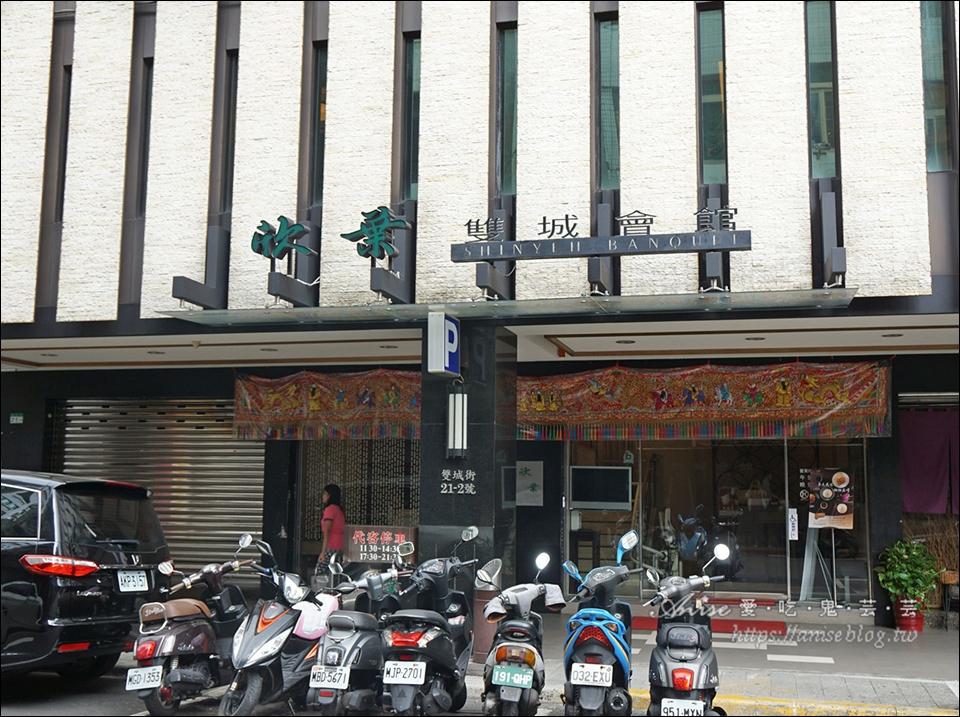欣葉雙城會館