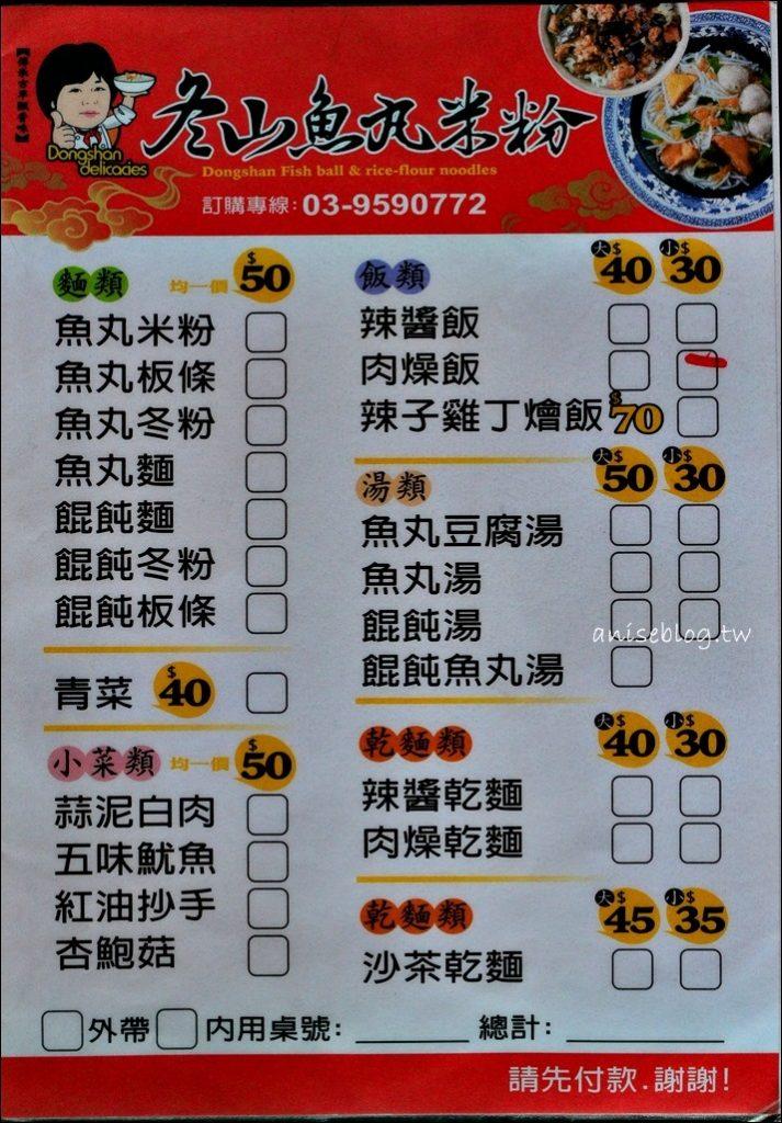 宜蘭美食.冬山魚丸米粉,冬山火車站在地老店平價小吃(姊姊食記)