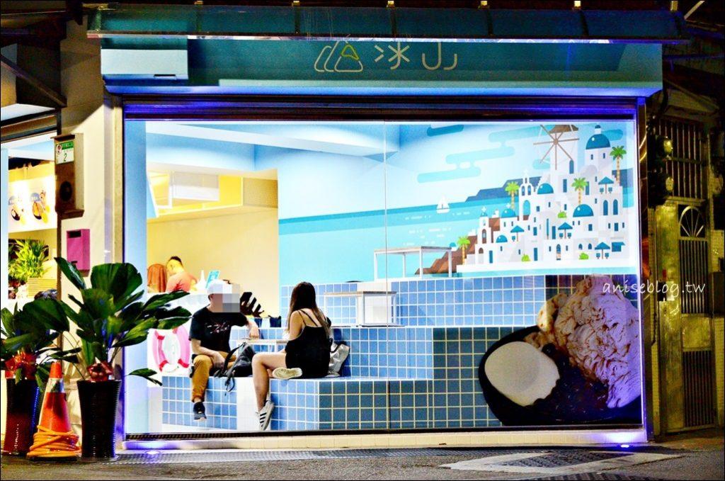 松江南京美食.冰山 ICE MOUNTAIN,迷你泳池網美IG熱門打卡店,創意雪花冰、果汁(姊姊食記)