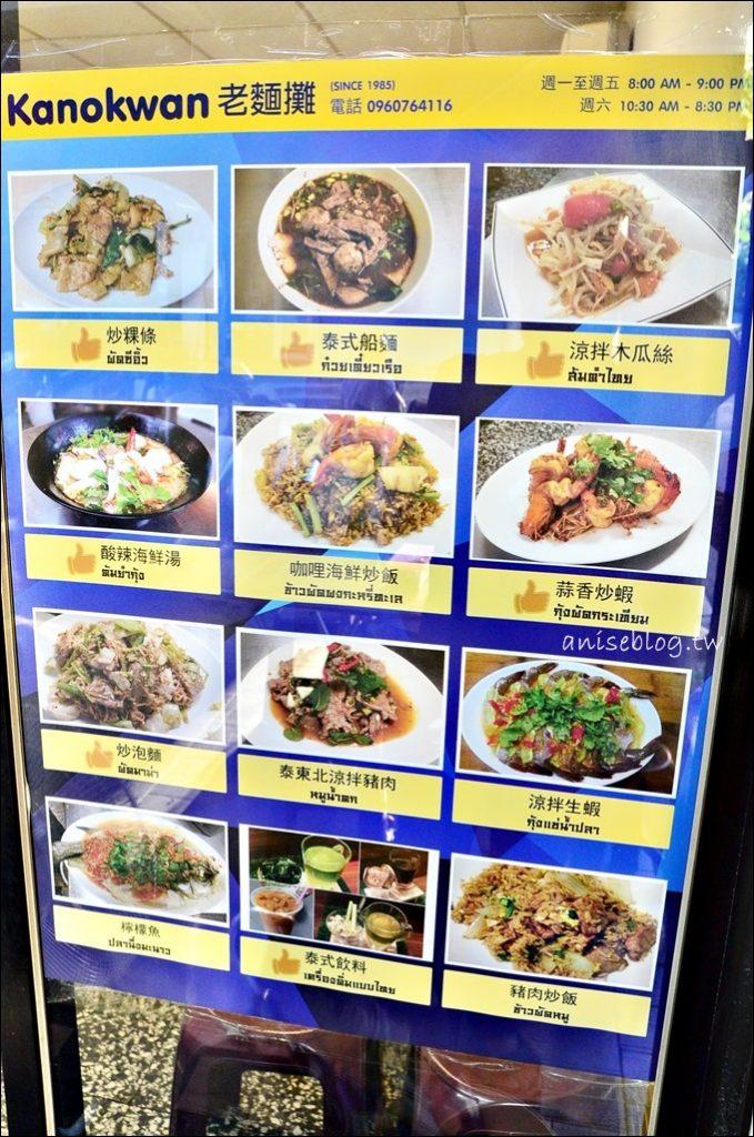 老麵攤KanoKwan泰式米粉,泰國料理小吃店(姊姊食記)@松江南京