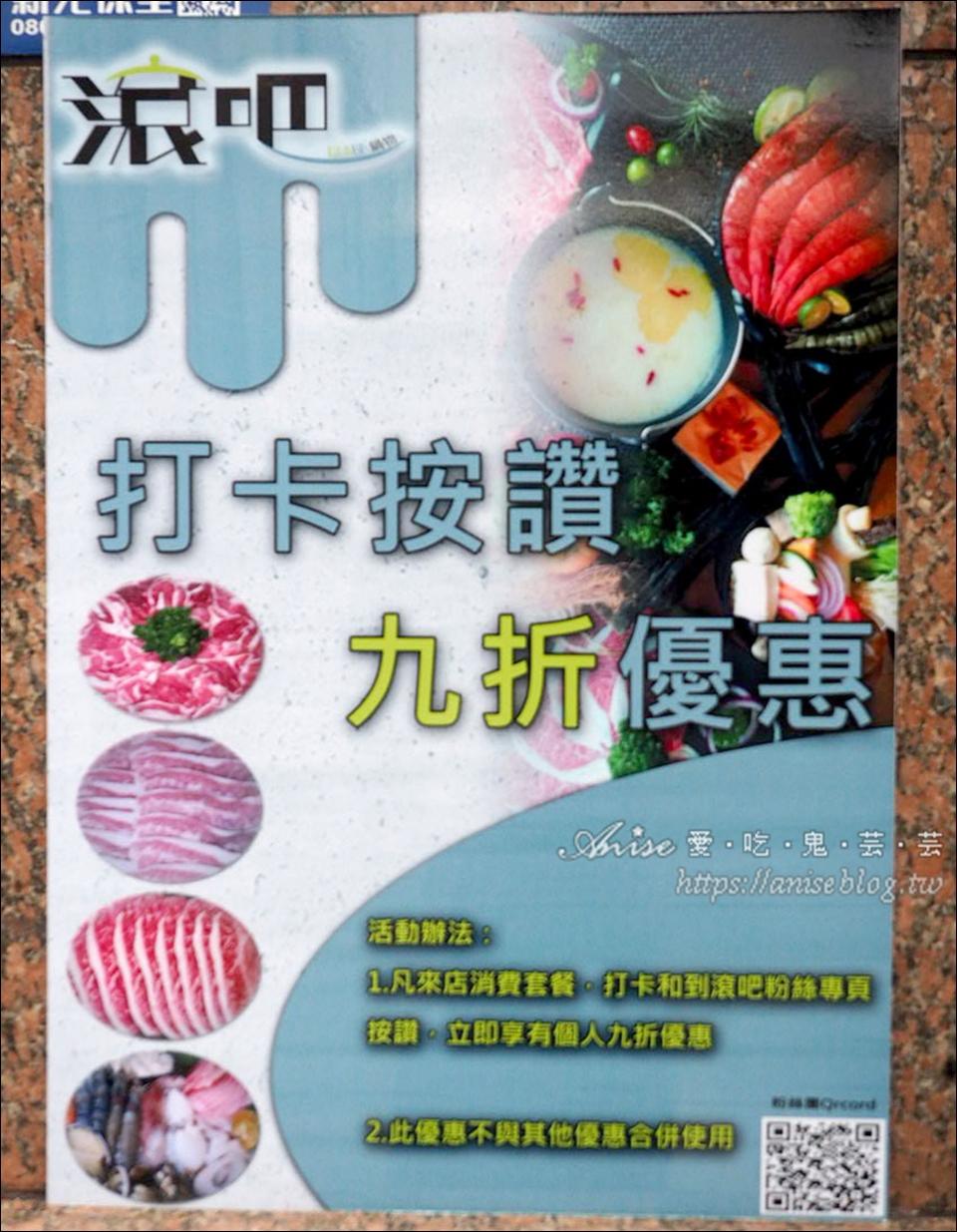 滾吧Qunba 鍋物,平價時尚好鍋