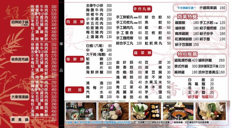 紹香涮涮鍋菜單