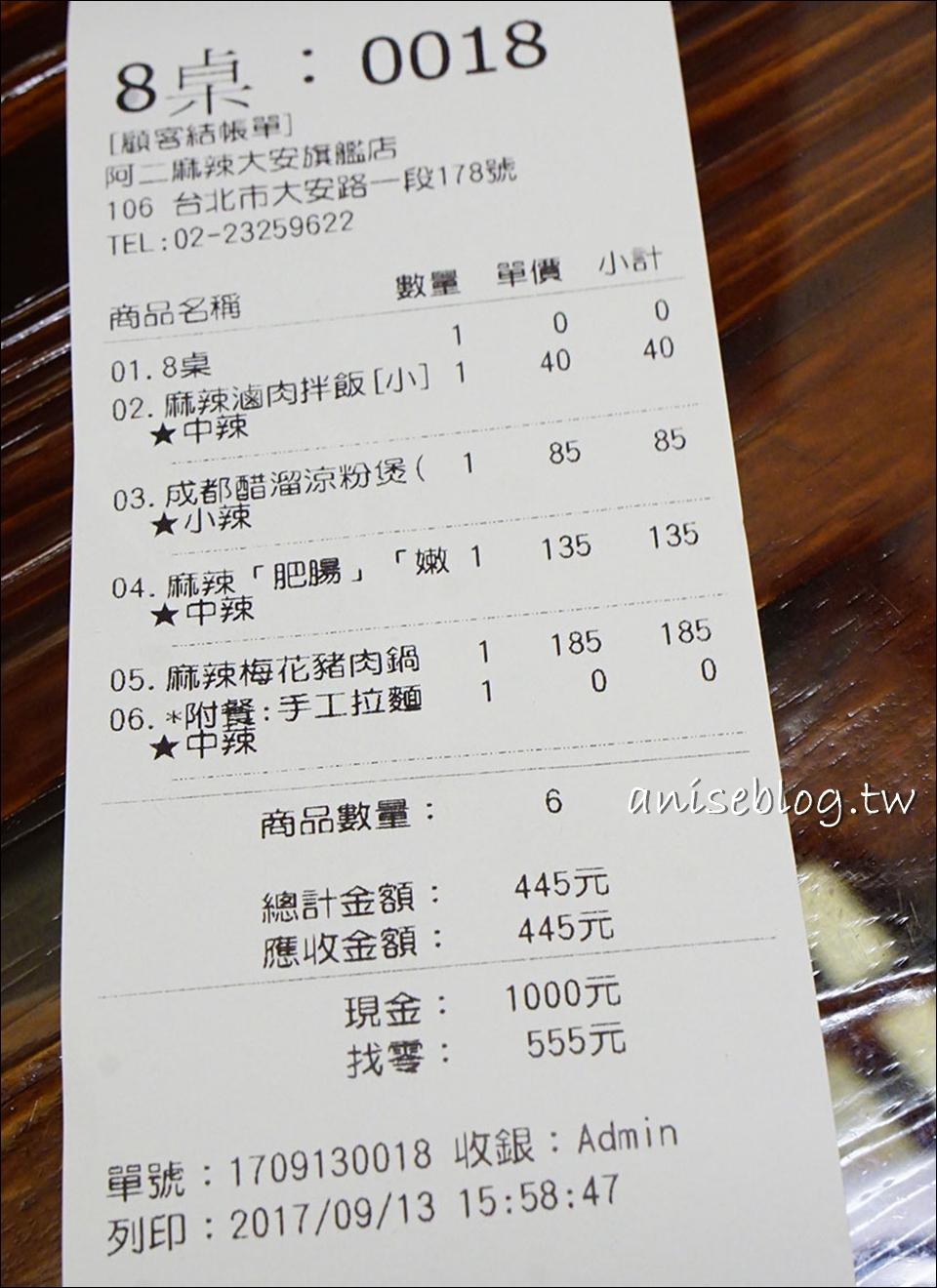 阿二麻辣食堂(大安旗艦店),我愛麻辣魯肉拌飯!😍