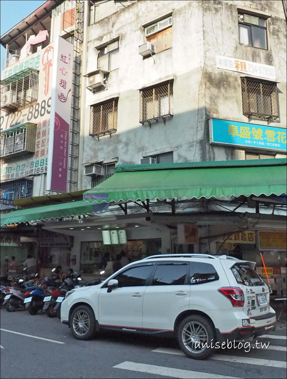 嘉義紅心粉圓(紅心甜品)、東加炸雞@捷運永春站