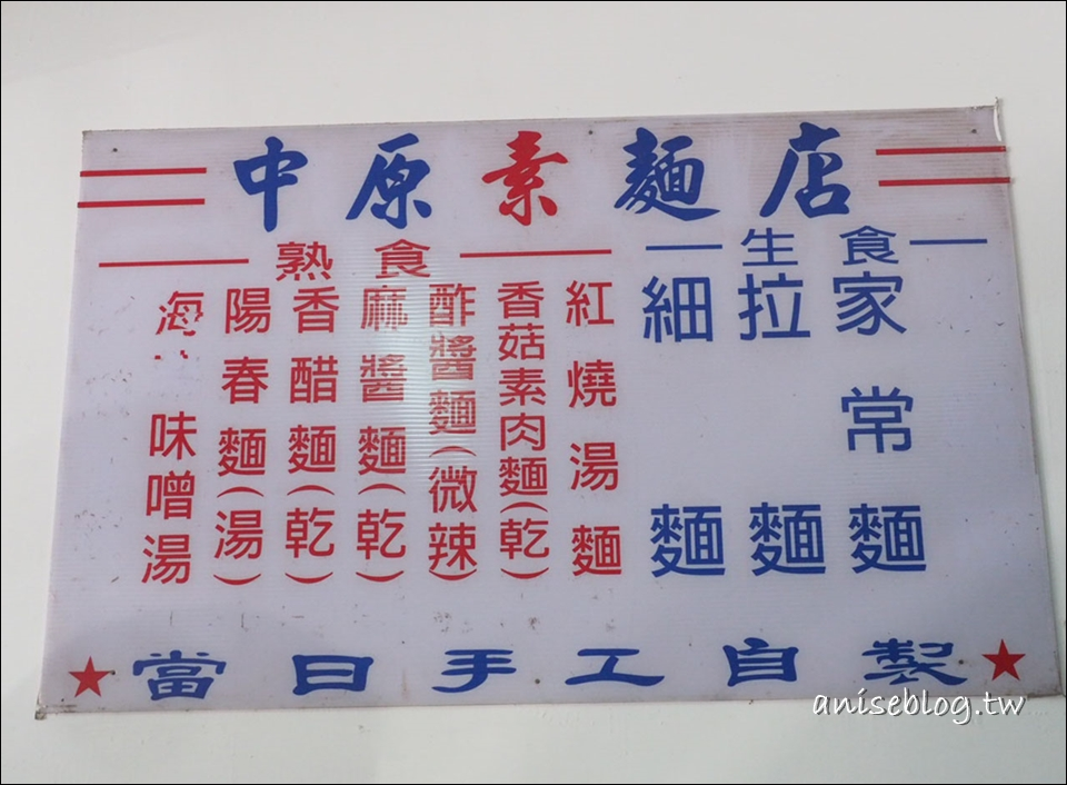 中原製麵店(素),超Q彈的良心手工麵店