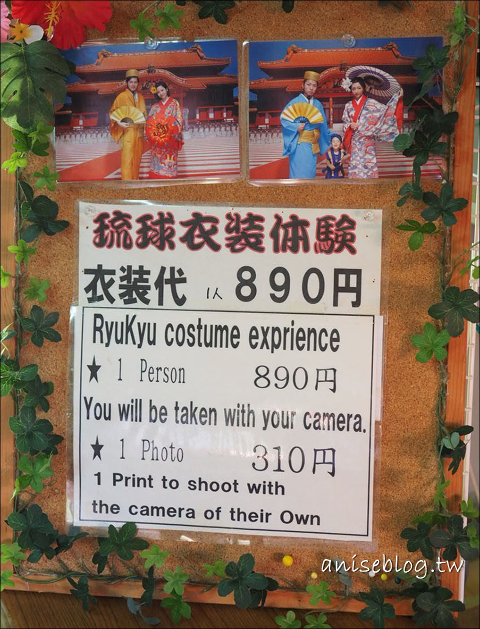 沖繩親子景點.體驗王國むら咲むら,大人小孩玩翻天!