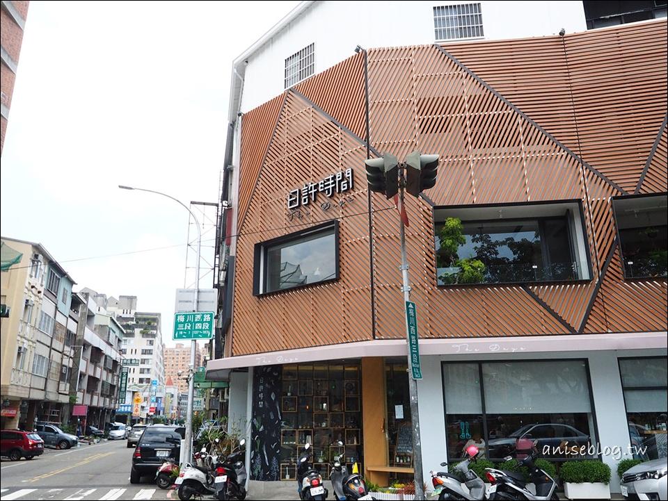 台中北區美食,日許時間,平價可口義式小店