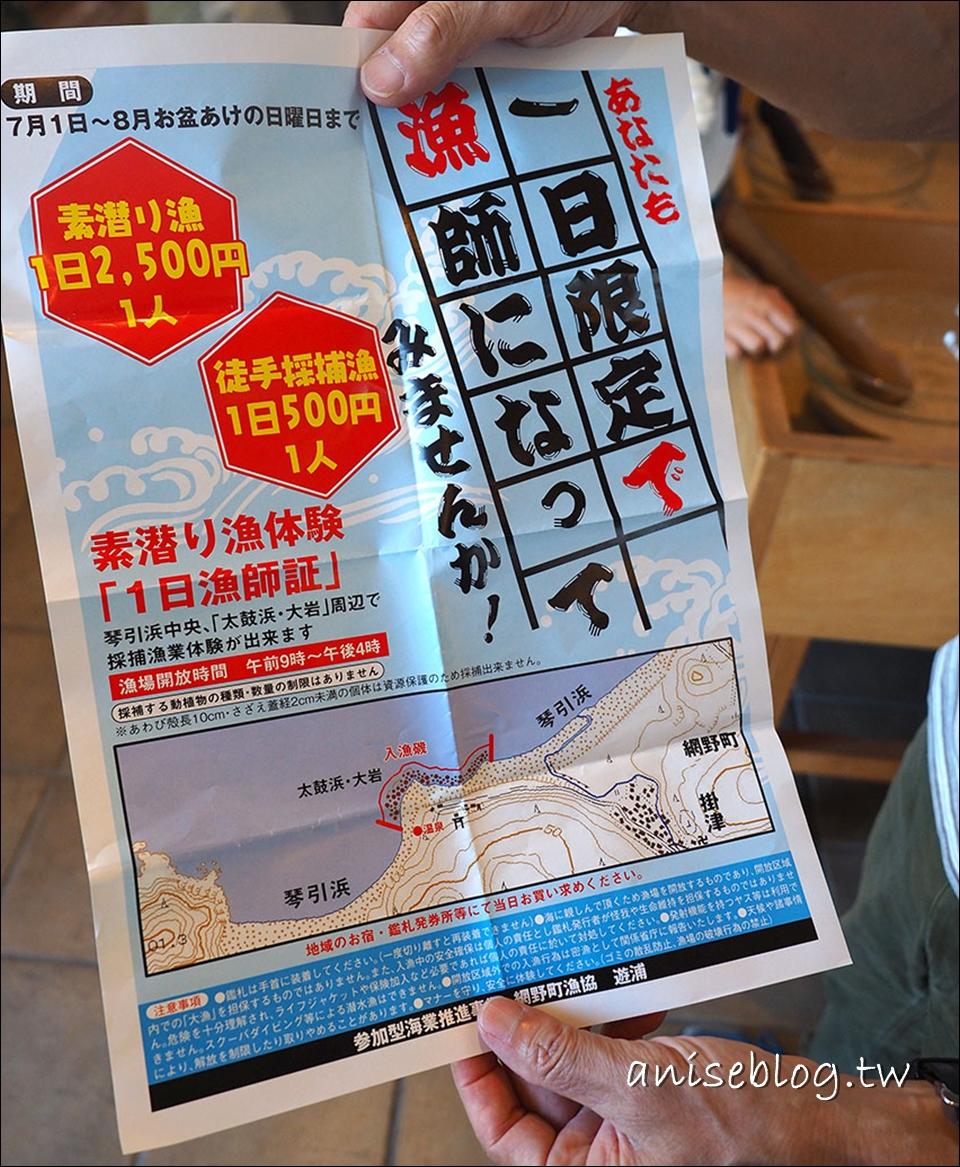 海之京都:琴引濱鳴沙(會唱歌的沙)、間人 味工房HISAMI餐廳海鮮蓋飯(季節限定海膽)