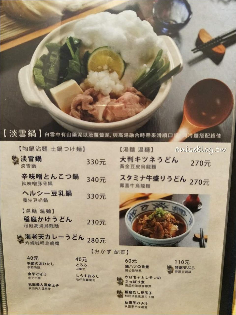 南京復興站美食.佐藤養助稻庭烏龍麵,來自秋田的日本皇室烏龍麵 (文末菜單)