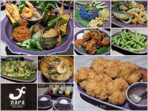 今日熱門文章:NARA Thai Cuisine 台北忠孝SOGO店,連續十年獲得最佳泰國料理餐廳來台!(文末菜單)