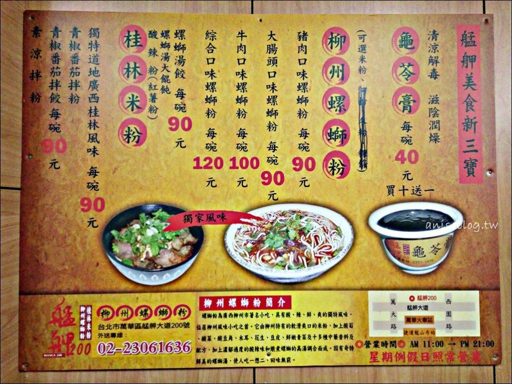 艋舺200柳州螺螄粉、桂林米粉,萬華車站美食(姐姐食記)