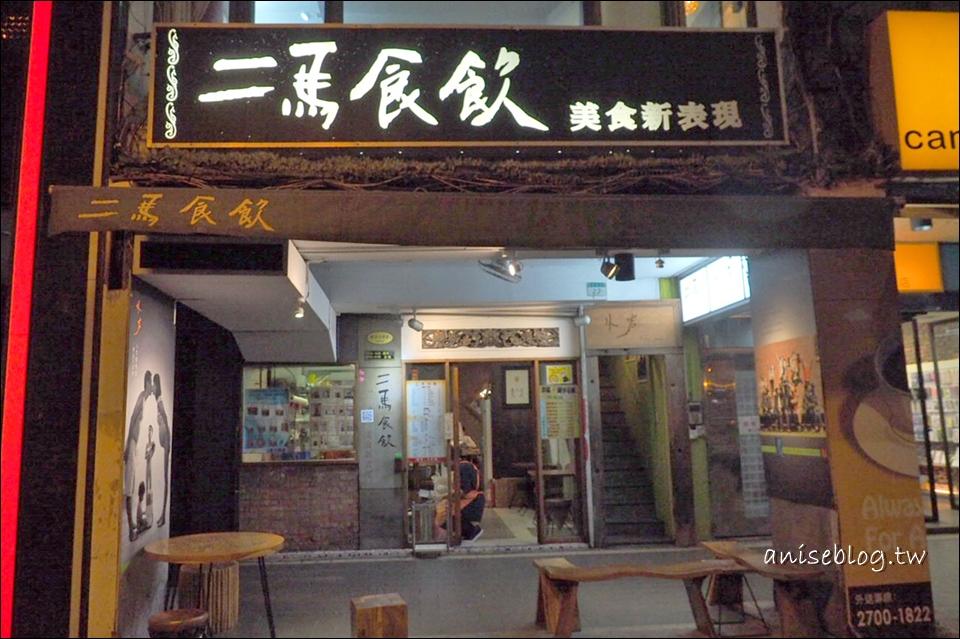 二馬食飲,大安森林公園旁超人氣小吃店