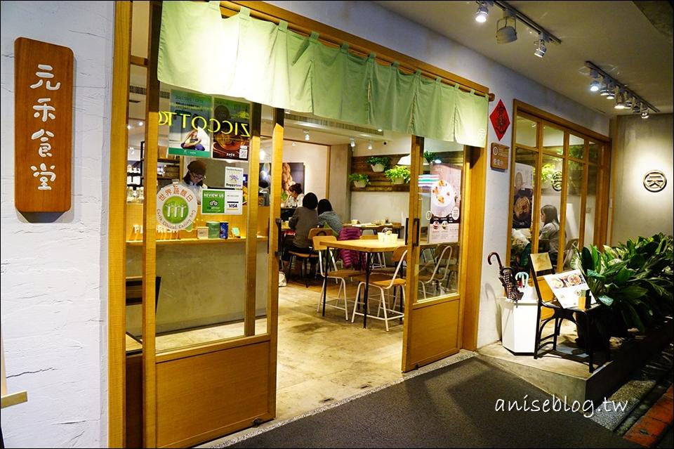 元禾食堂 | 東區美味的蔬食料理 (不含奶蛋)