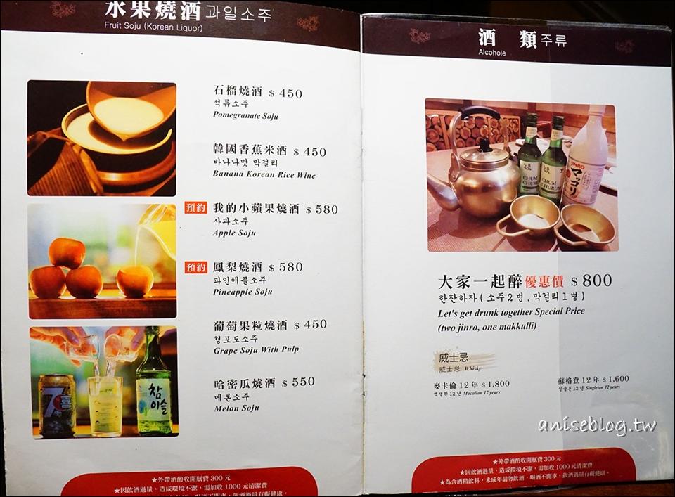 韓金館 | 我終於在台灣吃到有芝麻葉的馬鈴薯排骨湯了 *轉圈圈* (文末有菜單)