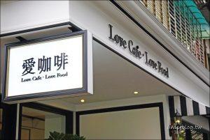 今日熱門文章:內湖超值咖啡店.愛咖啡 Love cafe Love food