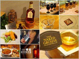 今日熱門文章:裸雀初次雪莉桶蘇格蘭威士忌(THE NAKED GROUSE),來自蘇格蘭的珍貴好酒