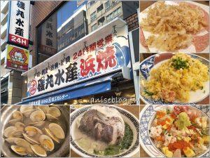 今日熱門文章:磯丸水產,日本24小時人氣海鮮居酒屋(東新宿店)