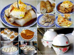 今日熱門文章:嘉義知名美食 | 火婆煎粿、無名蛋餅、東門碗粿米糕、古早味包子饅頭