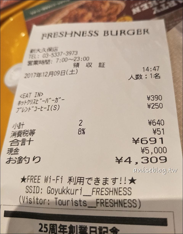 新宿/新大久保美食 | FRESHNESS BURGER,意外驚喜的美味漢堡店
