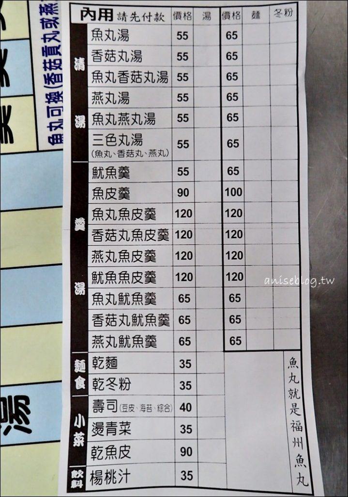佳興魚丸店,傳承一甲子的美味老店,大同區美食(姊姊食記)
