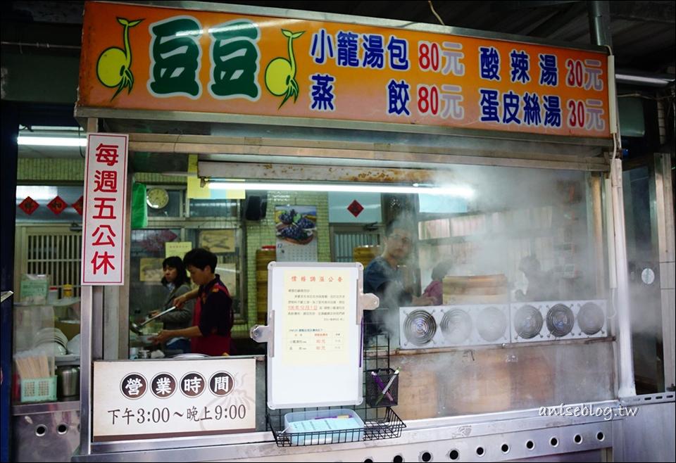 嘉義包子饅頭特輯 | 豆豆小籠湯包、德記小吃部、蔡家手作Q包子饅頭