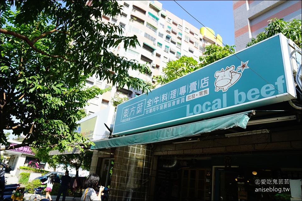 東方葉全牛料理專賣店