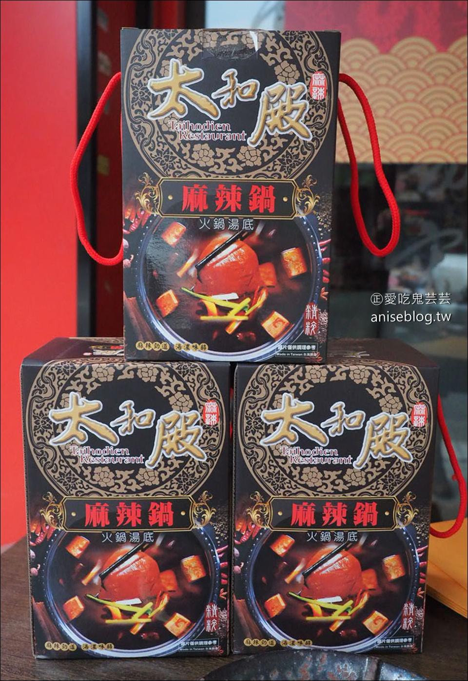 太和殿麻辣鍋鍋底 1/11 12:00準時開賣,限量1000份售完為止,$499含運比店面自取還便宜100元!