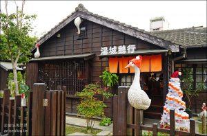 今日熱門文章:嘉義美食 | 湯城鵝行@檜意森活村,超大鐵鵝蛋+鵝油飯好好吃