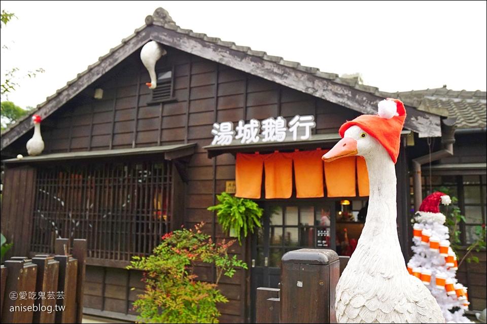 嘉義美食 | 湯城鵝行@檜意森活村,超大鐵鵝蛋+鵝油飯好好吃