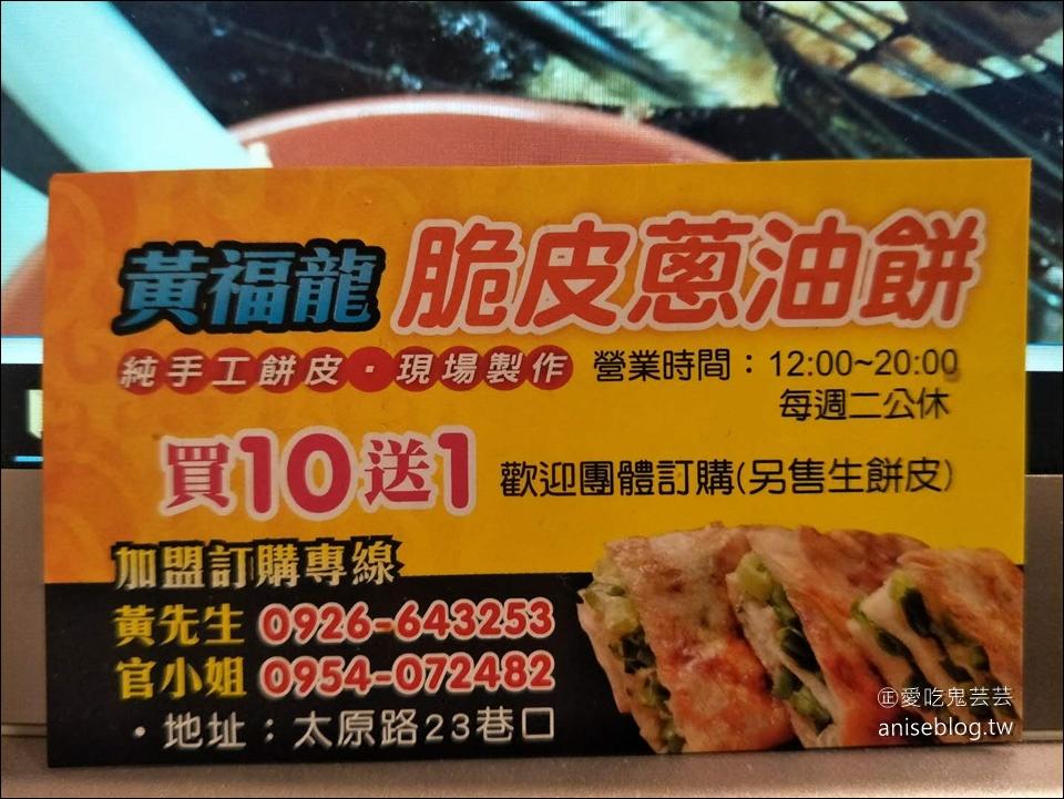 北車美食 | 後火車站太原路黃福龍脆皮蔥油餅,超排隊人氣名店插旗(三多屋前)