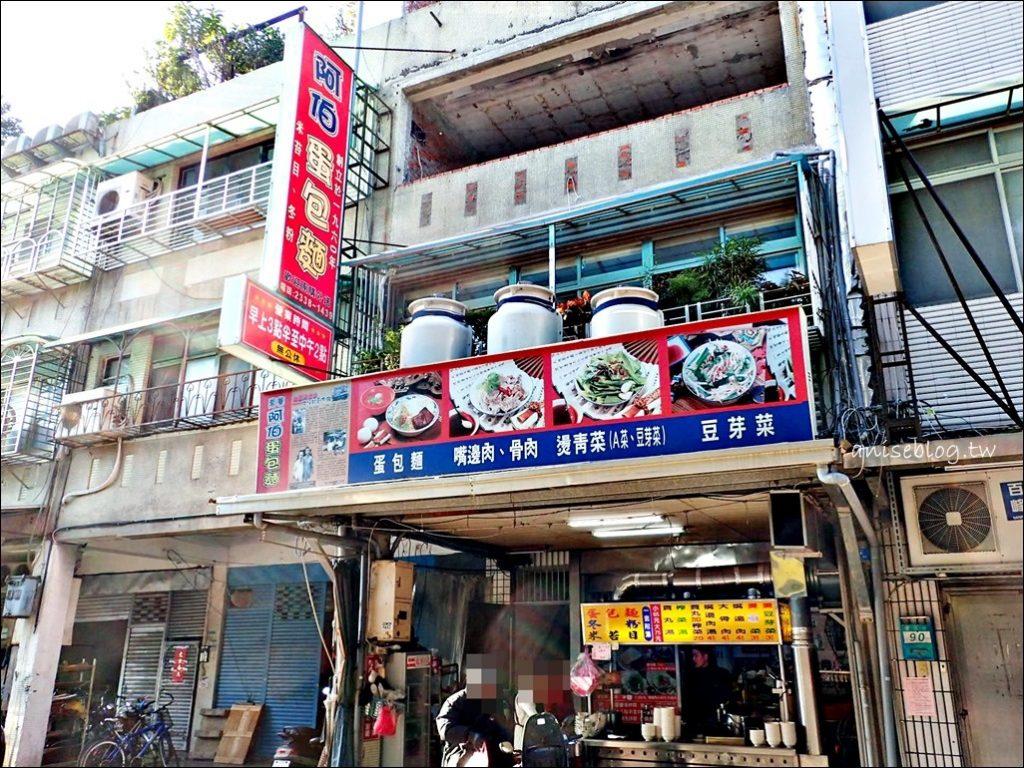 阿伯蛋包麵,半熟荷包蛋+古早味乾麵老店,萬華區早午餐宵夜美食(姊姊食記)