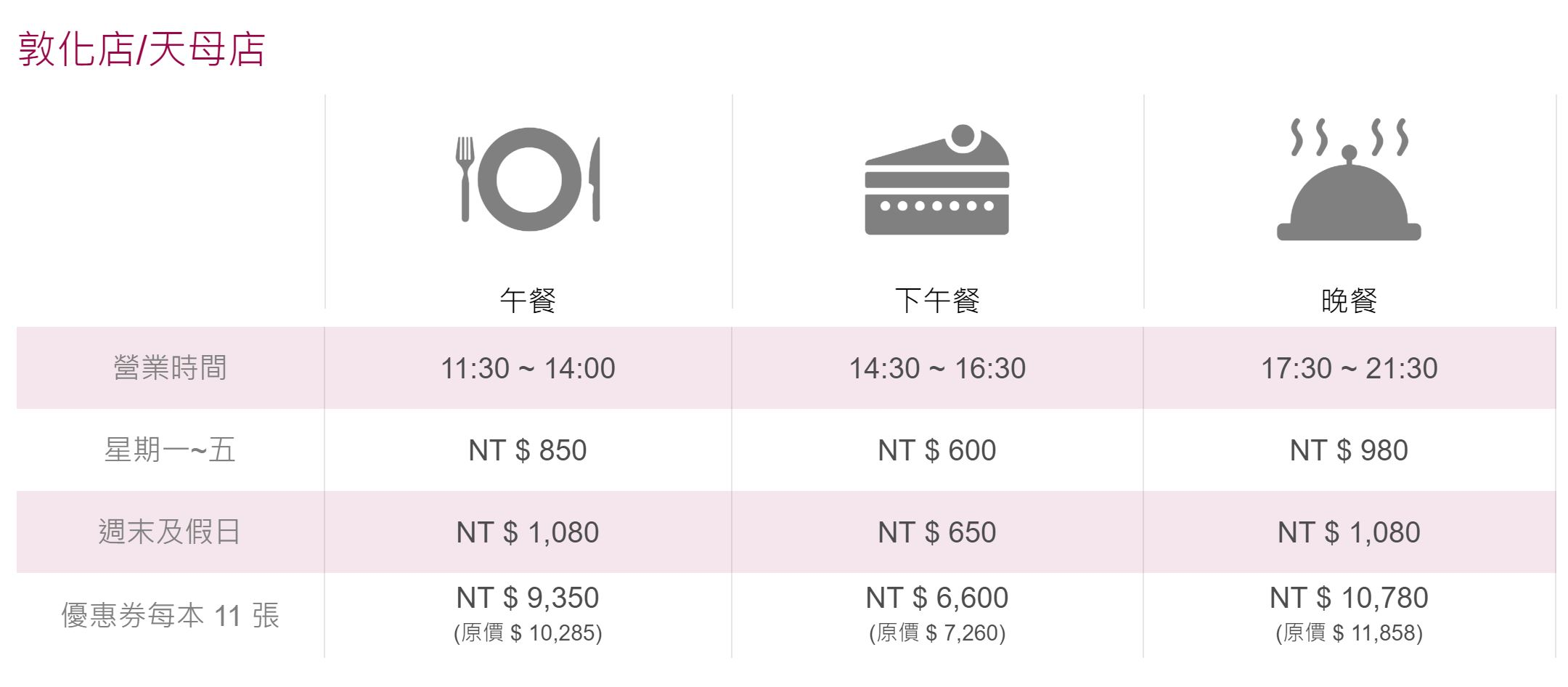 漢來海港價格
